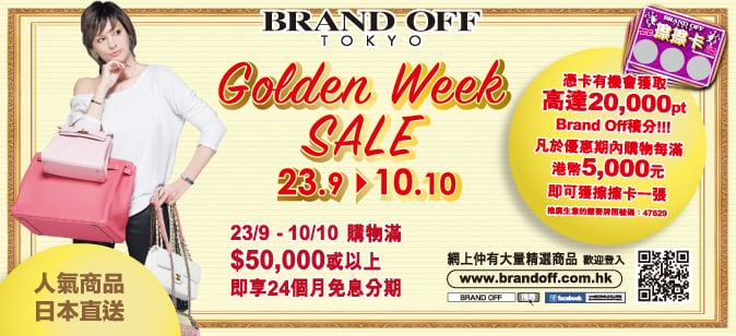 Golden Week Sale 2016